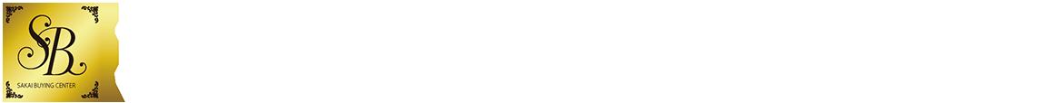 堺市西区上野芝向ヶ丘町の買取店|堺買取センター