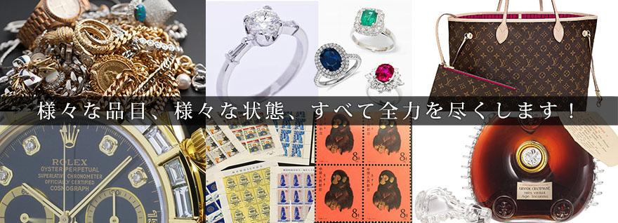 堺市西区上野芝向ヶ丘町の買取店、堺買取センターです。当店は、貴金属、ブランド、時計をはじめ、切手や洋酒、テレホンカード、古銭や記念メダル、香水やカメラなど、とにかくお買取品目が多岐にわたる買取店です。