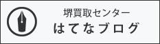 堺買取センターの はてなブログ