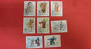 消印ありの中国切手