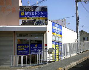 堺買取センター 上野芝店