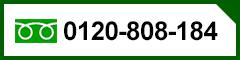 フリーダイヤル 0120-808-184